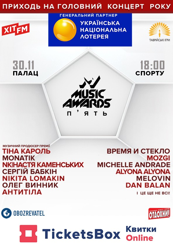 M1 Music Awards. Пять