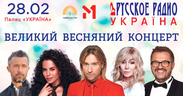 Большой Весенний Концерт 2019