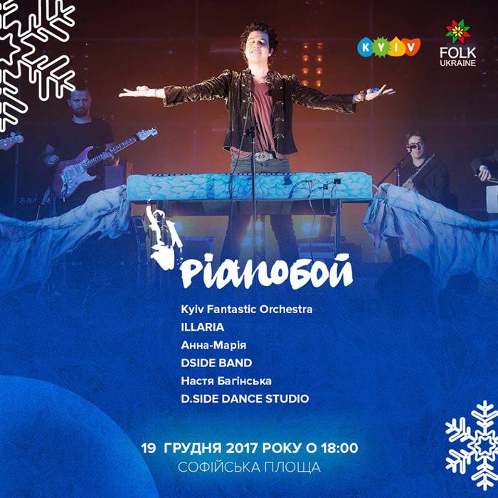 Офіційне відкриття фестивалю НеоРік 2018 на Софії