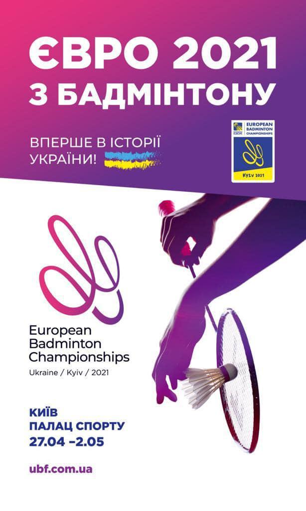 Чепіонат Європи з бадмінтону 2021