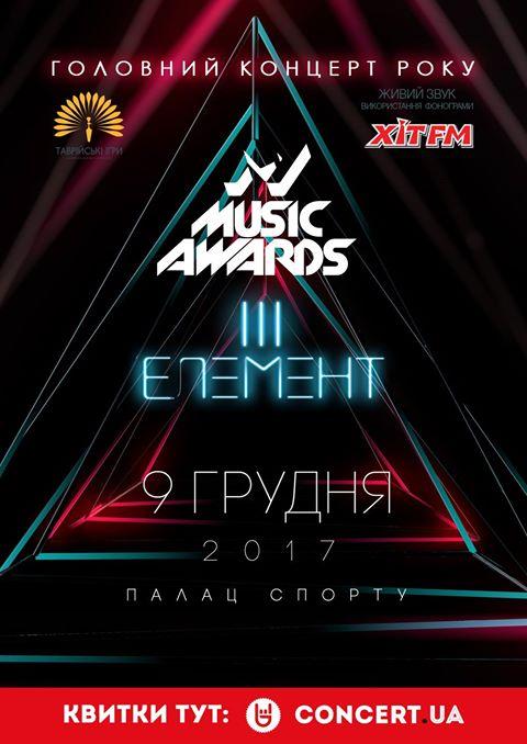 M1 Music Award. III Елемент
