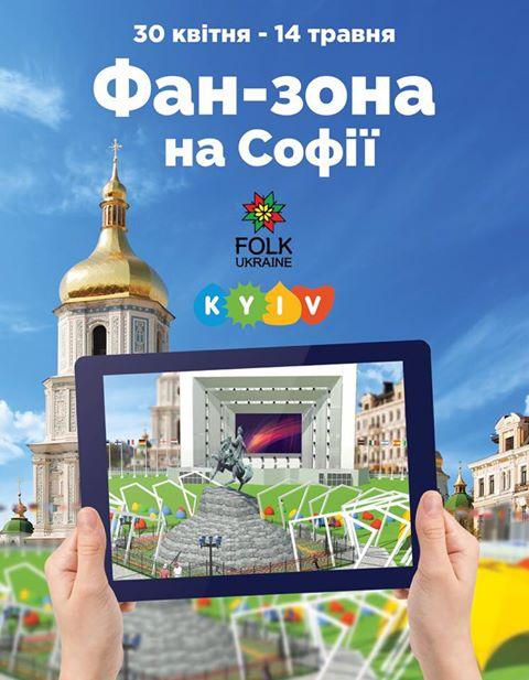 Фан-зона на Софії до Євробачення-2017