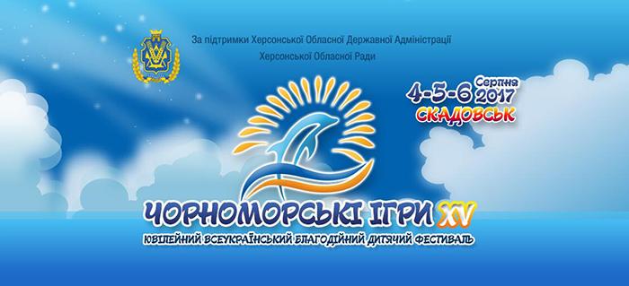 Чорноморські ігри 2017