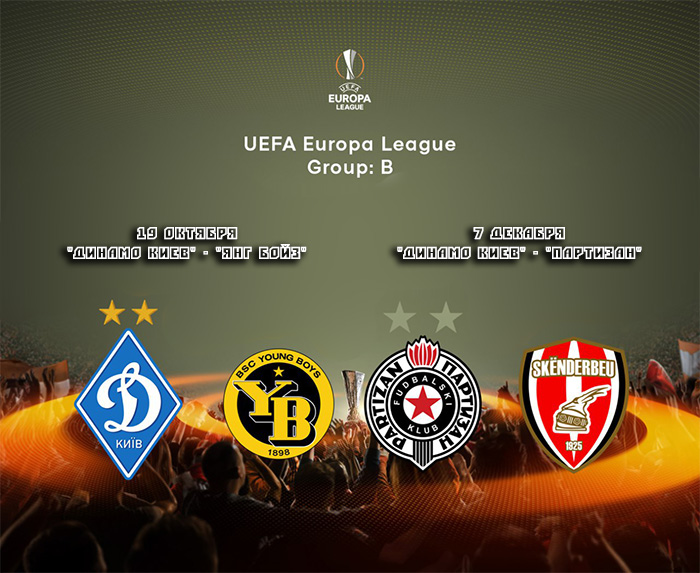 Домашние матчи ФK «Динамо» Киев в Лиге Европы