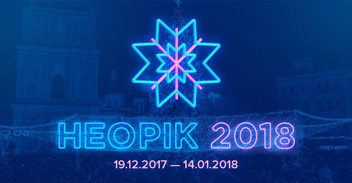 НеоРік 2018 на Софії