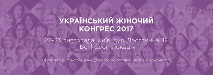 Український Жіночий Конгрес 2017