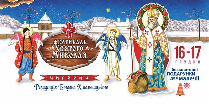 Фестиваль Святого Миколая у Чигирині