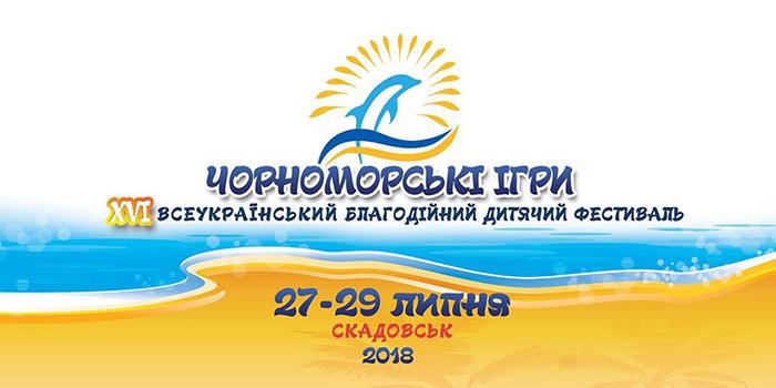 XVI Всеукраїнський благодійний дитячий фестиваль «Чорноморські Ігри»