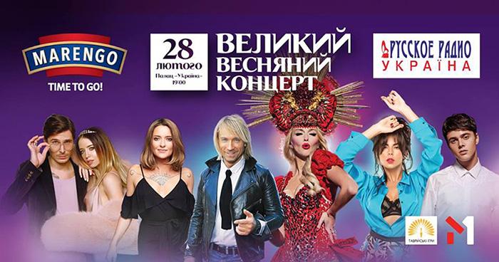 Большой Весенний Концерт 2018