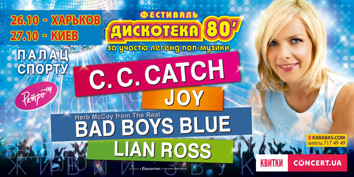 Дискотека 80-х. C.C.Catch, Joy, Bad Boys Blue, Lian Ross