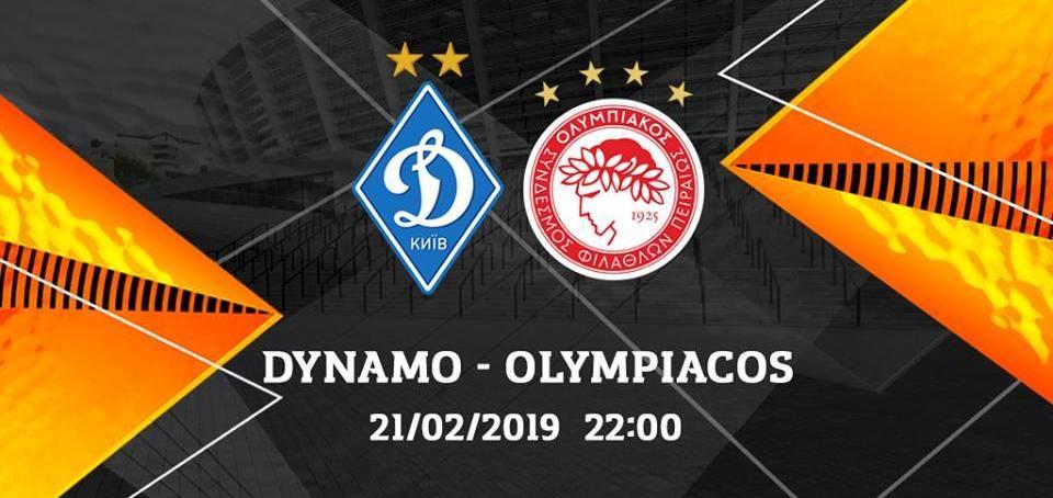 Ліга Європи: Динамо-Олімпіакос