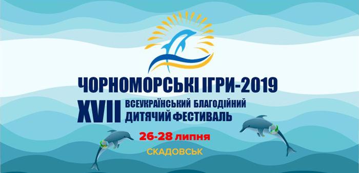 Чорноморські Ігри 2019