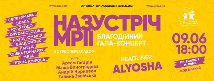 Гала-концерт благодійного фестивалю «Назустріч мрії»