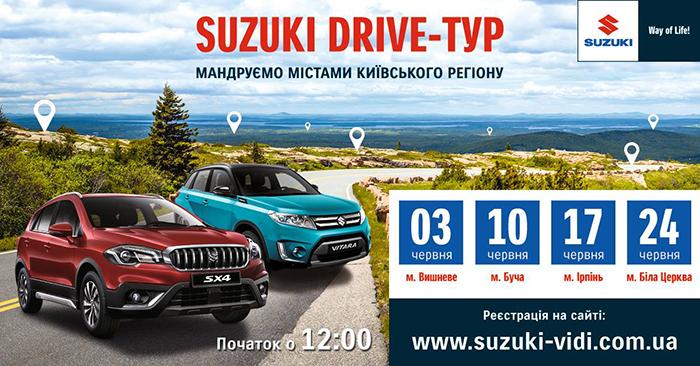 Suzuki Drive-Тур