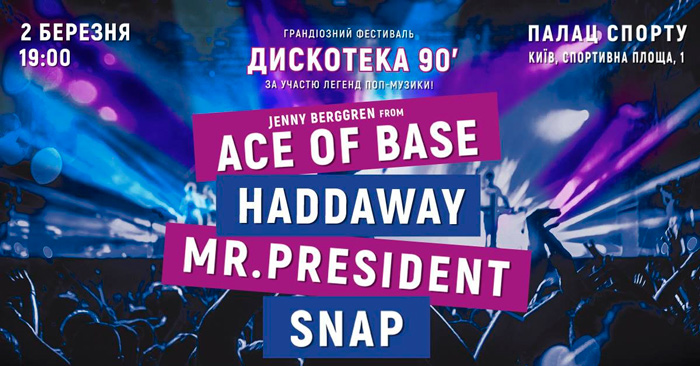 Дискотека 90-х. Ace of Base, Haddaway, Mr. President, Snap