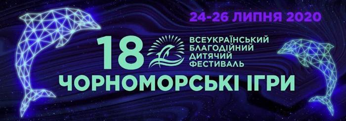 Чорноморські Ігри 2020