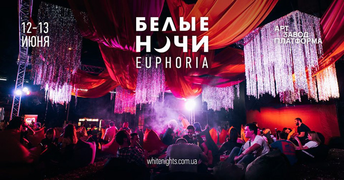Белые Ночи: Euphoria