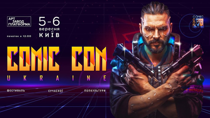 Comic Con Ukraine 2020