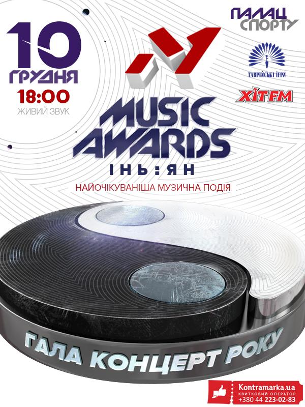M1 Music Award. ИНЬ-ЯН