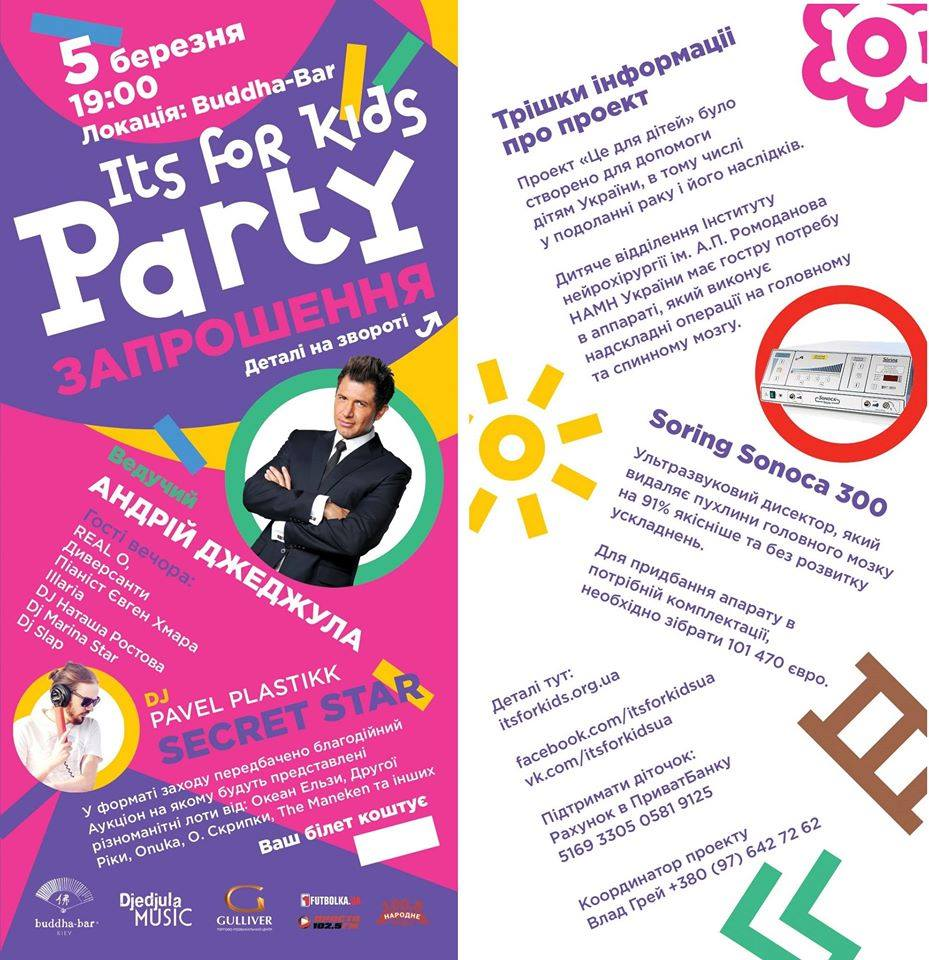 ��������� ������� ITS FOR KIDS Party