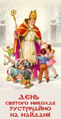 День Святого Миколая на Майдані Незалежності