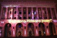 Новогодний концерт на Майдане,  Deluxe взгляд