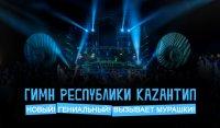 Завершён первый тур конкурса на официальный гимн Казантипа 2011