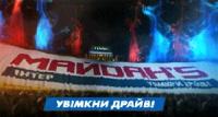 МАЙДАНS - Днепропетровск начал широкомасштабную кампанию по возвращению в турнир