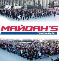 МАЙДАНS - Донецк не смог перетанцевать Николаев, но..