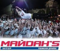 МАЙДАНS второй полуфинал  - Побеждают сильнейшие !