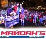 МАЙDАН'S-ЧЕМПИОН !!! Танцевальная Столица Украины - Кировоград!!!