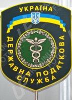 Руководители Государственной налоговой службы Украины поздравили и наградили журналистов