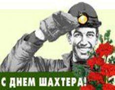 Восточная Украина масштабно празднует День Шахтера
