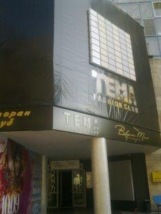 Fashion Club Tema после реконструкции открывает двери для посетителей.