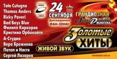 Выступление Потапа и Насти на Донбасс-Арене