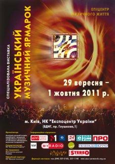 Український Музичний ярмарок 2011- кому нужно такое шоу ? Deluxe взгляд