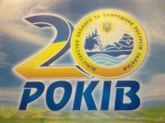 20 лет Министерству экологии и природных ресурсов  Украины