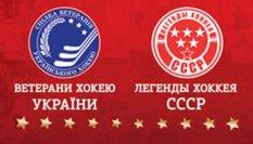 Ветераны хоккея Украины – Легенды хоккея СССР