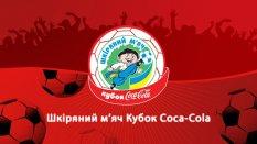 """Coca-Cola презентует кубок """"Кожаный мяч"""""""