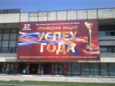 Крымская церемония награждения Успех года