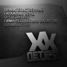 Правительственный Гаражный Бэнд представляет: Гимн Республики КаZантип 2012