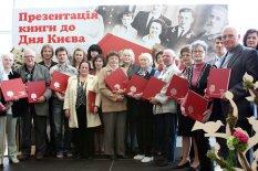 """Презентация """"Красной книги киевлян"""""""
