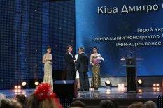 День Киева- Столице Украины 1530 года - Торжественный концерт во Дворце Украина