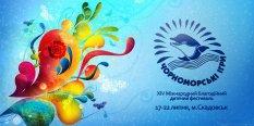 Участники 2-го тура XIV Международного благотворительного детского фестиваля «Черноморские Игры»