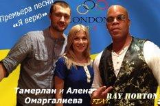 Тамерлан & Алёна Омаргалиева feat. Ray Horton – Я Верю