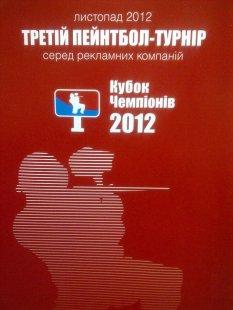 Третий пейнтбол-турнир среди рекламных компаний