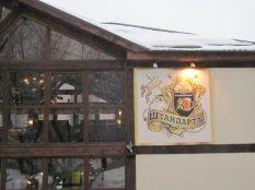 Укрлифтсервис корпоратив ресторан Штандарт