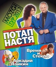 Потап и Настя , Время и Стекло и Аркадий Лайкин отправляются во всеукраинский «MOZGI ТУР 2013»!
