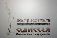 """Презентация центра эстетики """"Одиссея"""""""