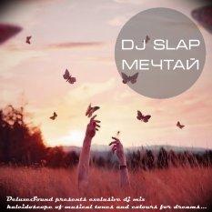 Dj Slap - Мечтай
